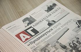 «Адвокатская газета» продолжает опрос о своем контенте