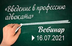 «Введение в профессию адвоката», день 7